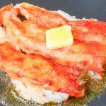 南タラバガニを使ったおすすめ料理は?バター焼きがおいしい!